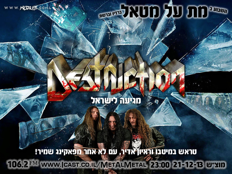 תוכנית 263 – Destruction