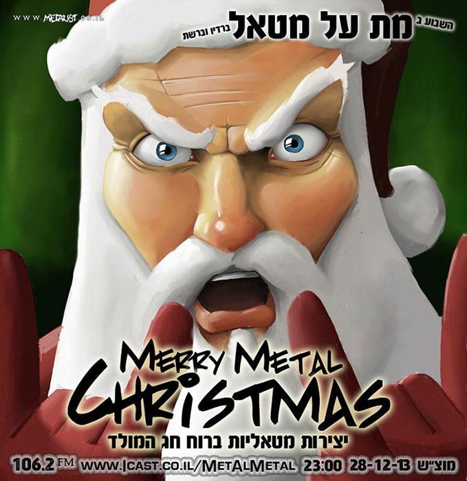 תוכנית 264 – Merry Metal Christmas