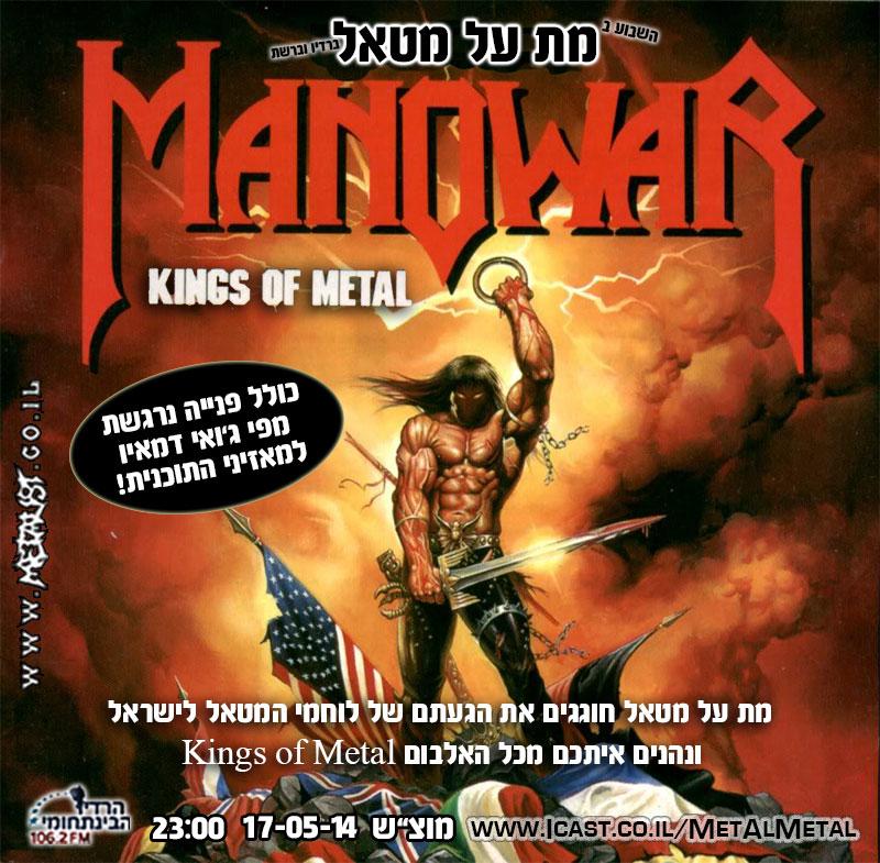 תוכנית 284 – Kings Of Metal