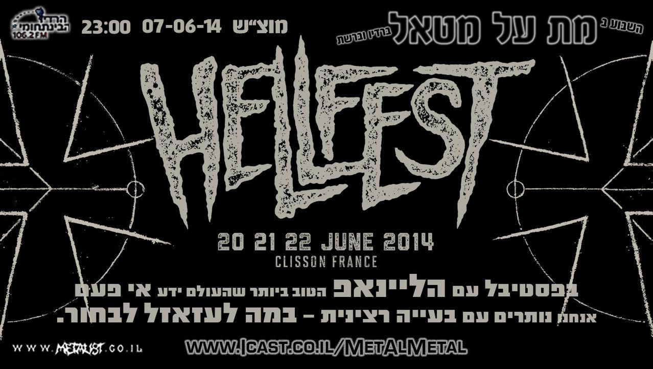 תוכנית 287 – Hellfest 2014