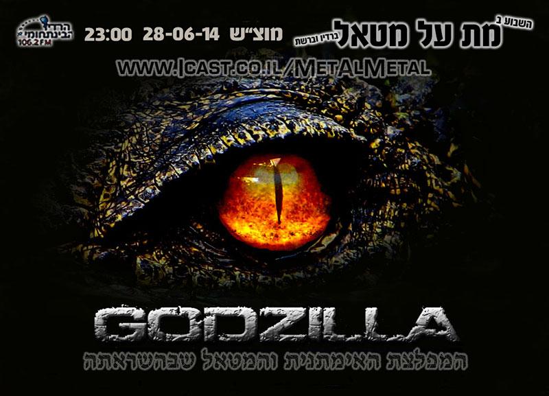 תוכנית 289 – GodZilla