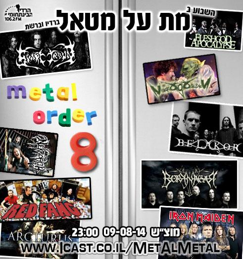 תוכנית 295 – Metal Order 8