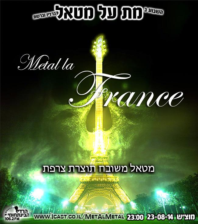 תוכנית 297 – Metal La France