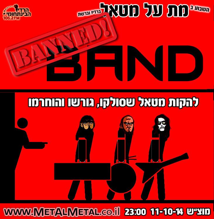 תוכנית 304 – Banned Band