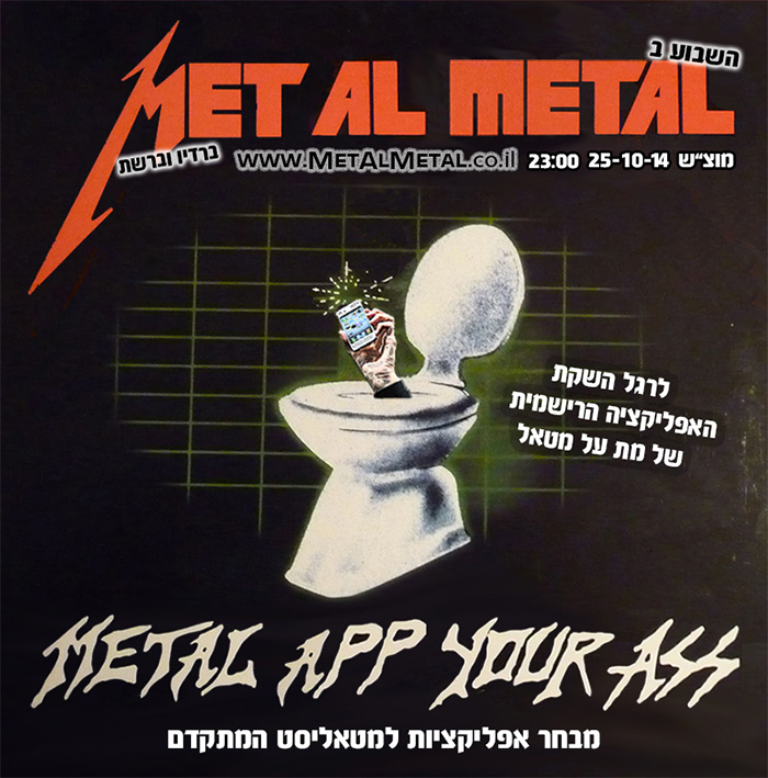תוכנית 306 – Metal App Your Ass