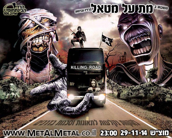 תוכנית 311 – Killing Road