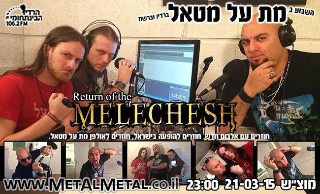 תוכנית 327 – Return Of The MELECHESH