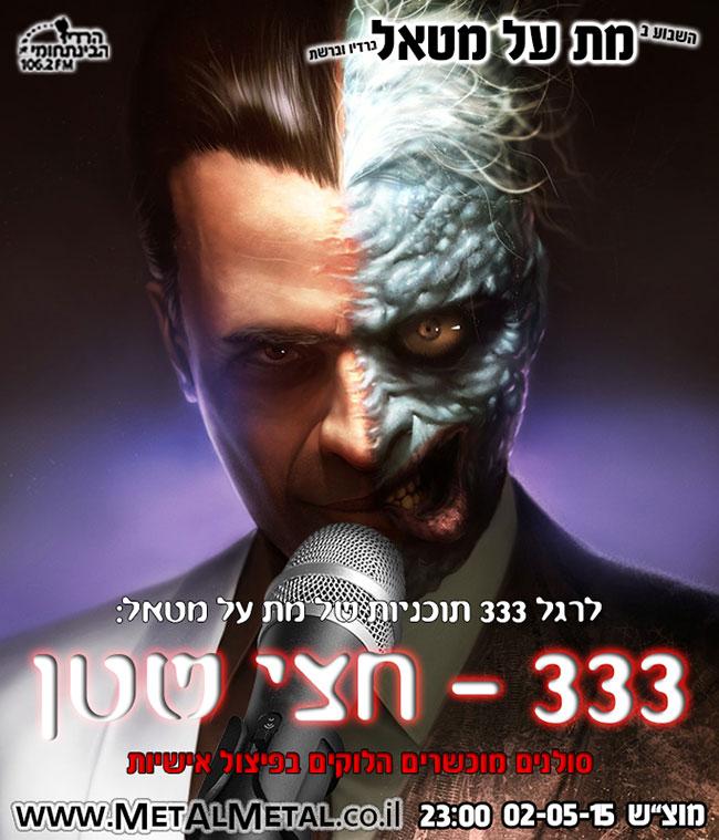 תוכנית 333 – 333 : חצי שטן