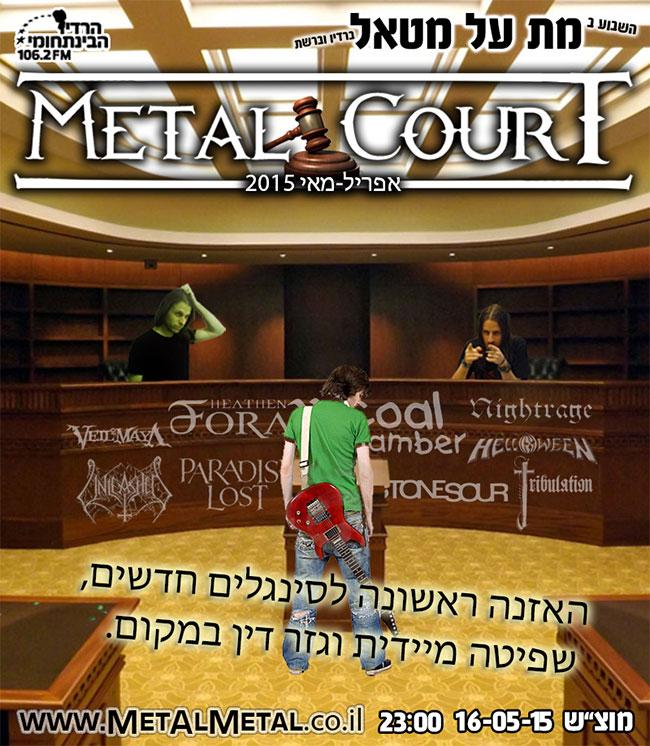 תוכנית 335 – Metal Court (אפריל-מאי)