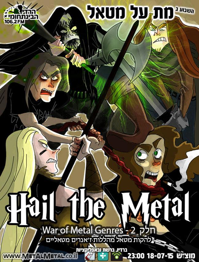 תוכנית 344 – Hail The Metal: מלחמת הסגנונות