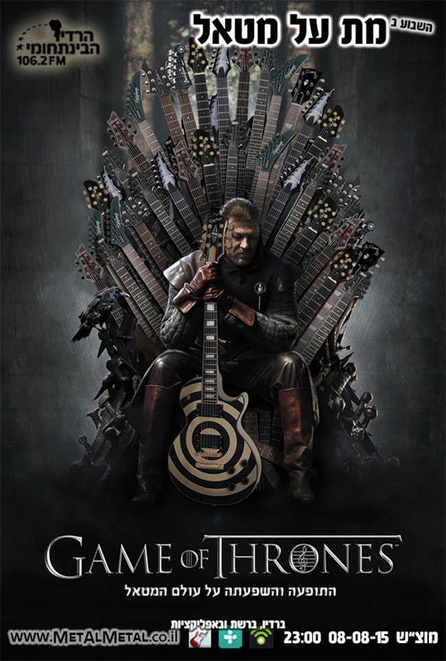 Episode 347 – Game Of Thrones