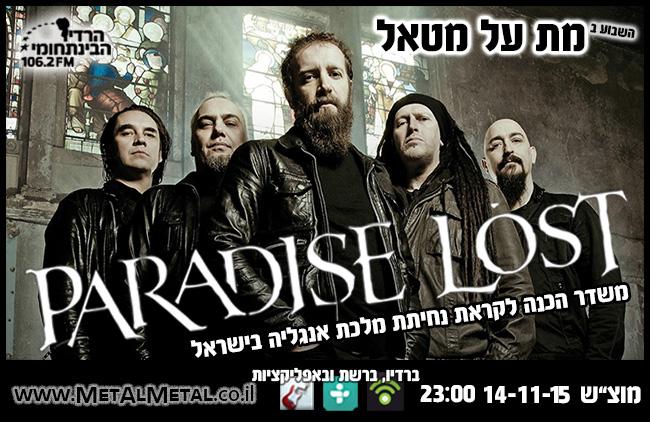 תוכנית 361 – Paradise Lost