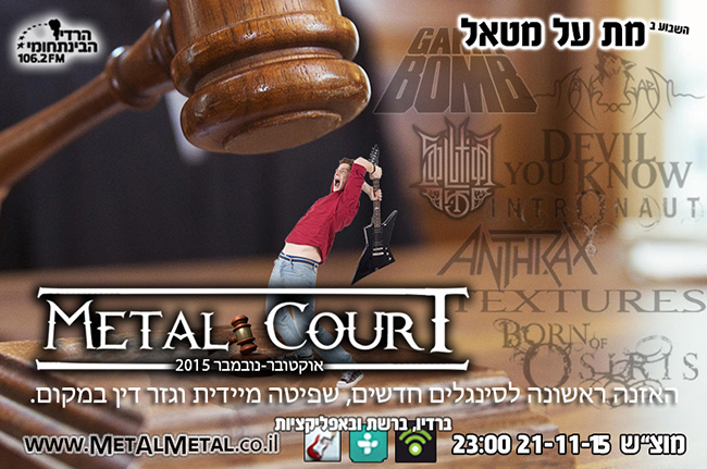 Episode 362 – Metal Court Oct-Nov 15