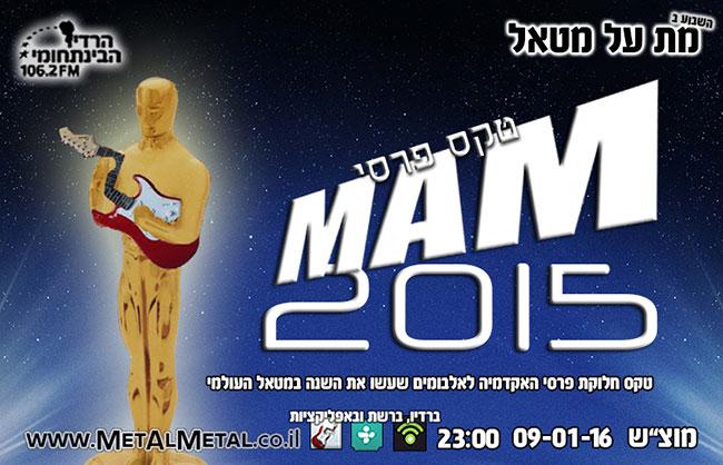 תוכנית 369 – טקס פרסי MAM 2015