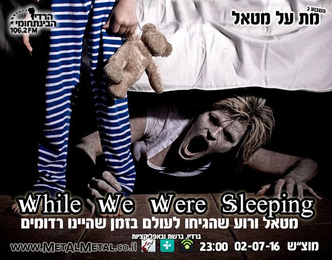 תוכנית 371 – While We Were Sleeping