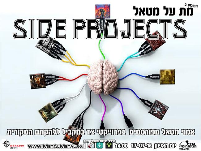 תוכנית 373 – Side Projects