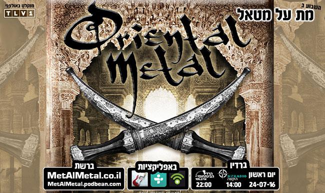 תוכנית 374 – Oriental Metal