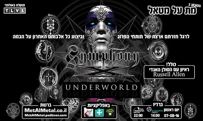 תוכנית 376 – Symphony X: Underworld