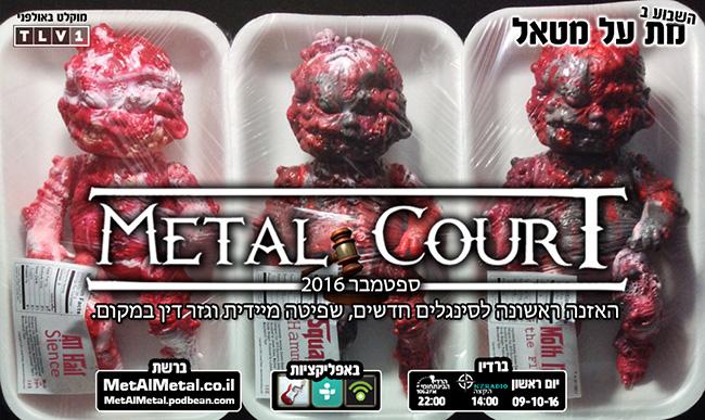 תוכנית 385 – Metal Court ספטמבר 2016
