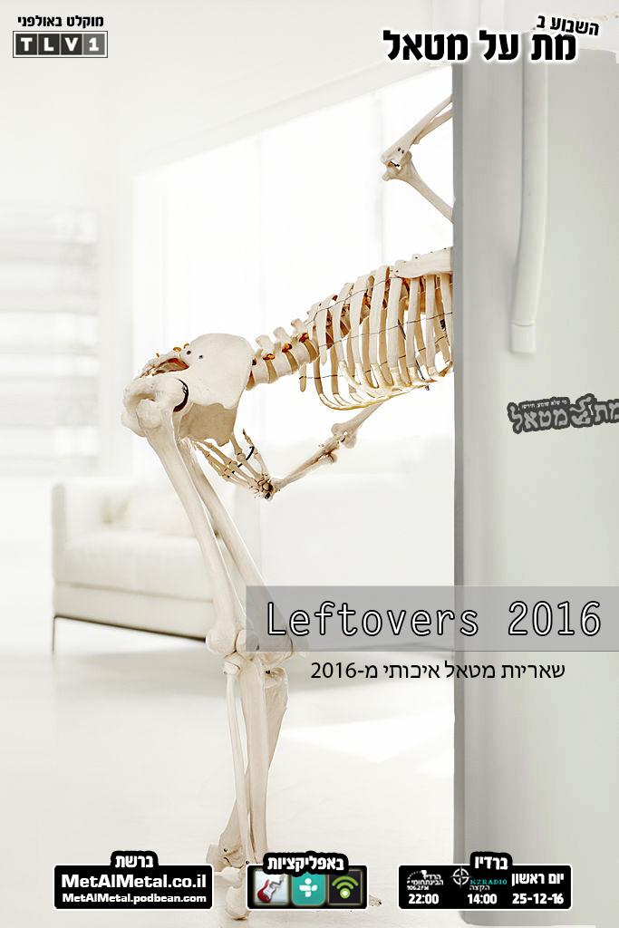 תוכנית 396 – Leftovers 2016