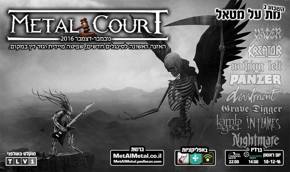 תוכנית 395 – Metal Court נובמבר-דצמבר 2016