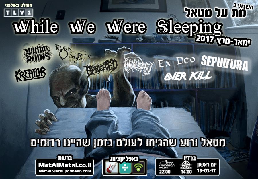 תוכנית 403 – While We Were Sleeping ינואר-מרץ 2017