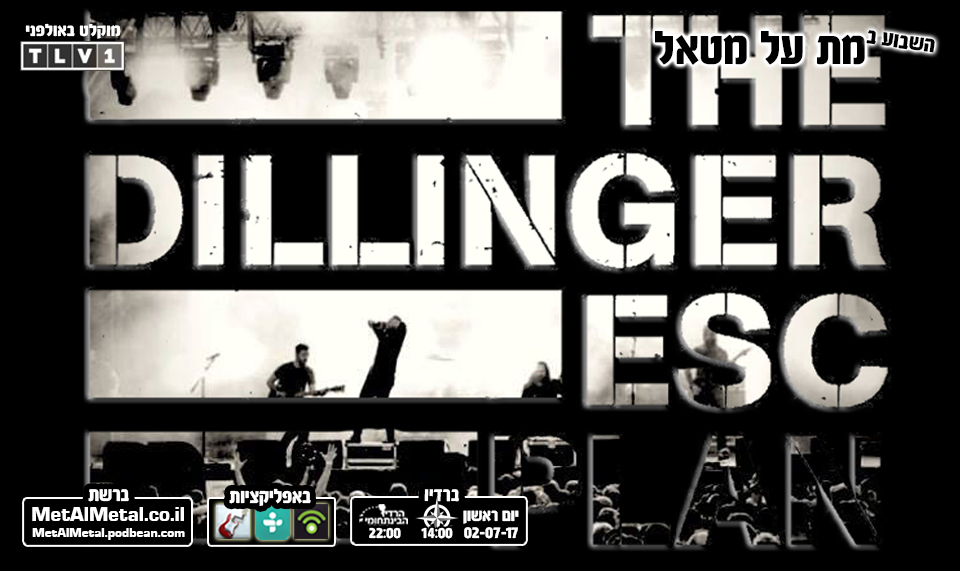 תוכנית 418 – The Dillnger Escape Plan