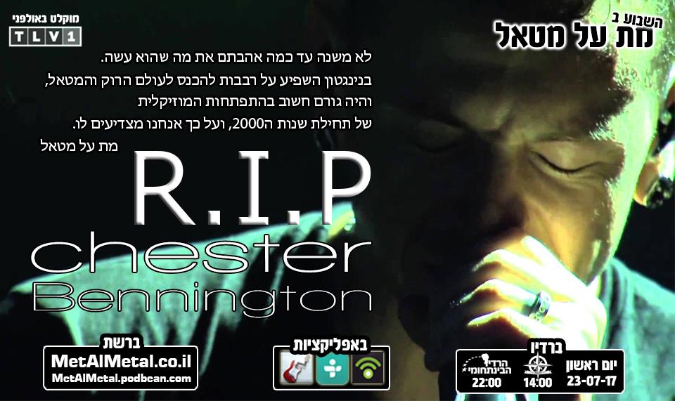 Episode 421 – RIP Chester Bennington