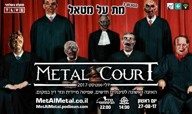 תוכנית 426 – Metal Court יולי-אוגוסט 2017