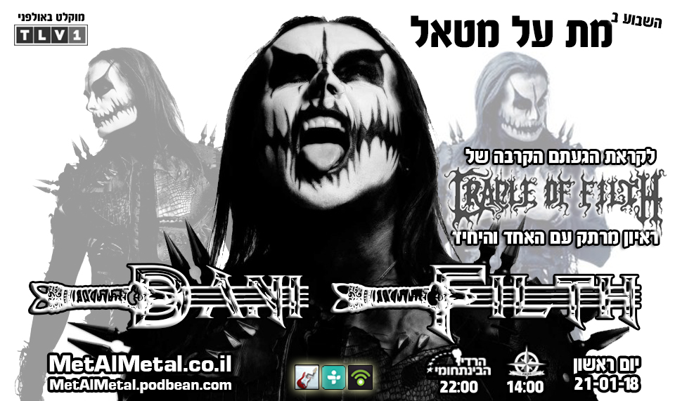 מת על מטאל 447 – Cradle of Filth