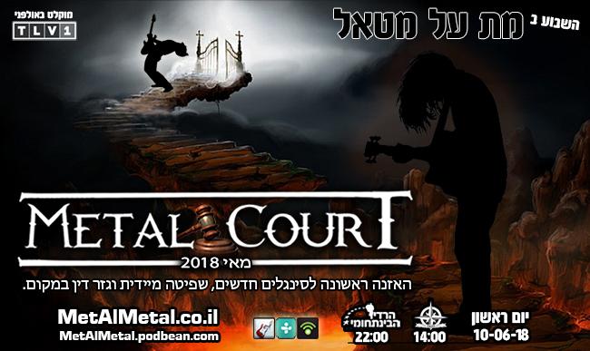מת על מטאל 461 – Metal Court מאי 2018