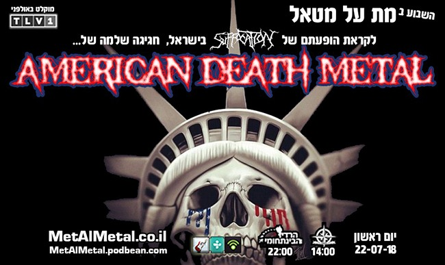 מת על מטאל 467 – American Death Metal