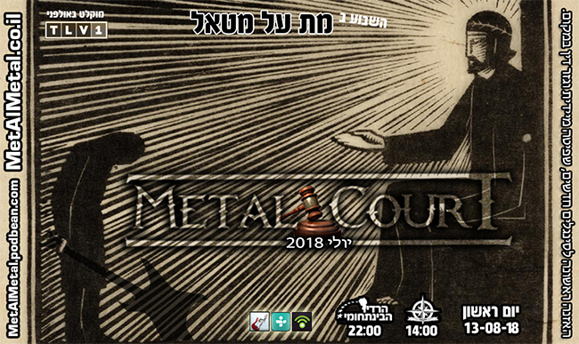 Episode 470 – Metal Court July 2018