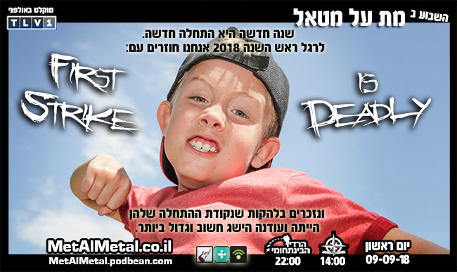 מת על מטאל 474 – First Strike is Deadly 2018