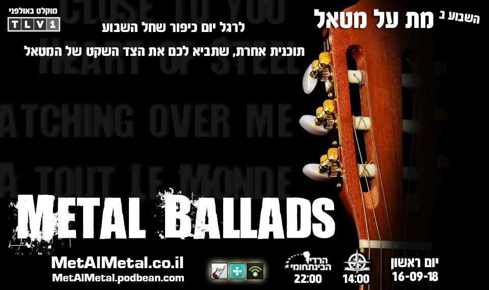 מת על מטאל 475 – Metal Ballads