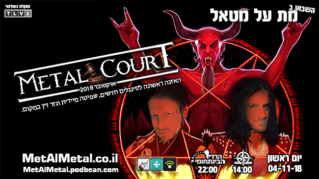 מת על מטאל 482 – Metal Court אוקטובר 18