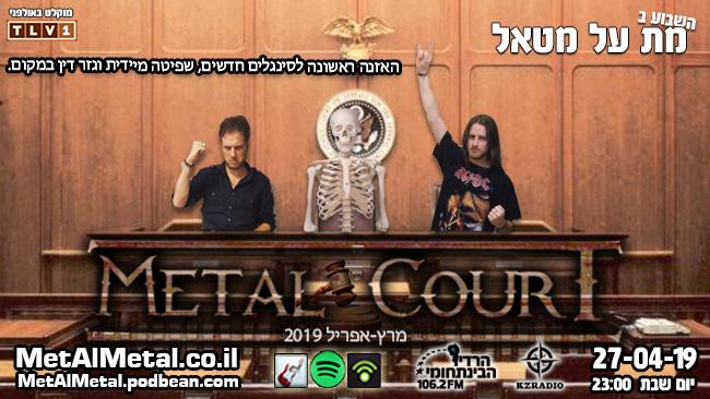 מת על מטאל 493 –  Metal Court מרץ-אפריל 2019
