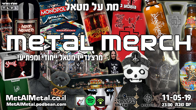 מת על מטאל 495 –  Metal Merch