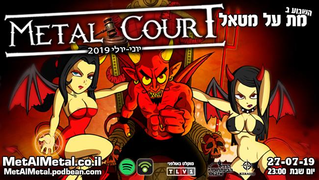 Episode 506 – Metal Court June-July 2019