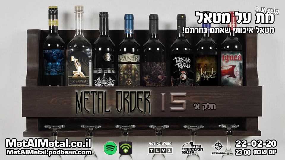Episode 515 – Metal Order 15