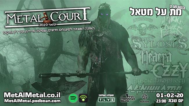 מת על מטאל 512 – Metal Court ינואר 2020