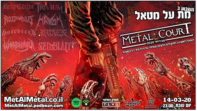 מת על מטאל 518 – Metal Court פברואר 20