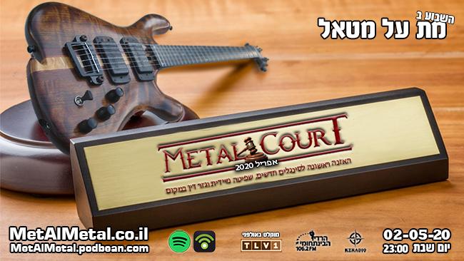 Episode 525 – Metal Court April 20