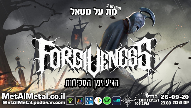 Episode 546 – Forgiveness