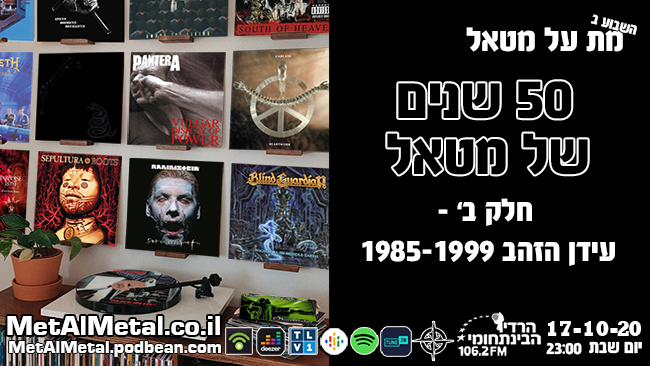 Episode 549 – 50 Years of Metal – Part B – The Golden Era