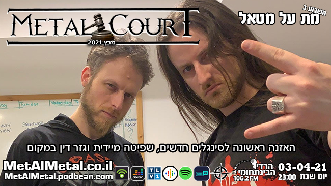 Episode 558 – Metal Court March 21
