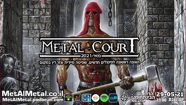 מת על מטאל 566 – Metal Court – מאי 2021