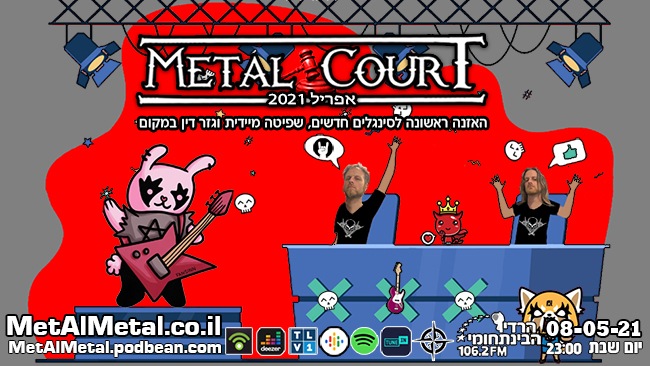 מת על מטאל 563 – Metal Court אפריל 21