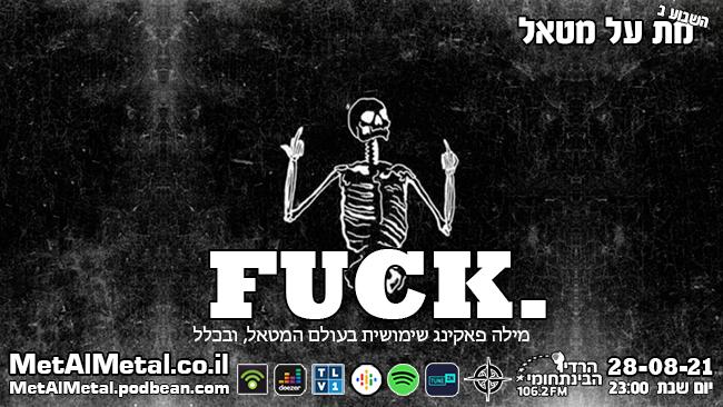 מת על מטאל 579 – FUCK